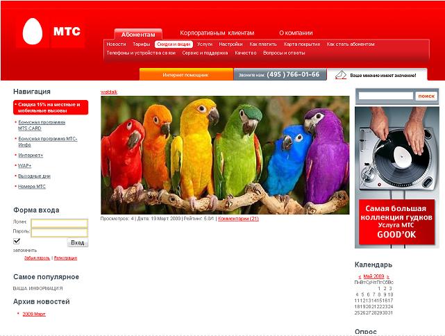 http://soft.2nx.ru/Imagesforum/mtsshablon0.PNG